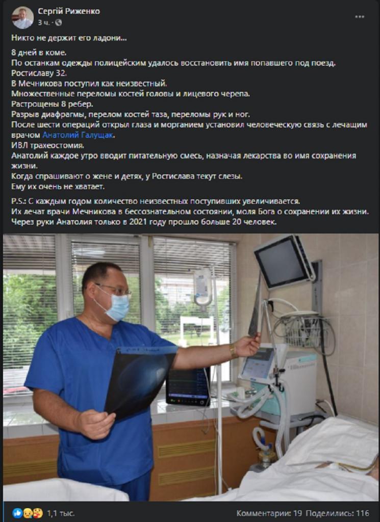 Пост Сергея Рыженко
